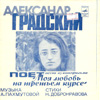 Alexander Gradsky sings songs from the movie «My love is in his third year»