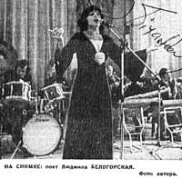 Sings Ludmila Belogorsk