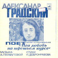 Alexander Gradsky sings songs from the movie My love is in his third year